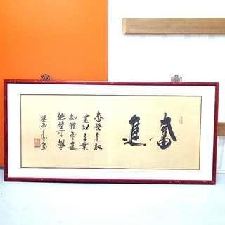 Chinnes Painting 葵西書