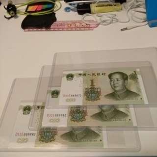 1999年3張靚號1元人民幣纸幣banknote