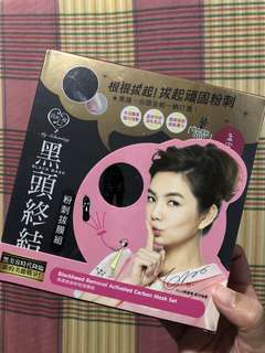 BNIB My Scheming Blackhead Removal Activated Carbon Mask Set