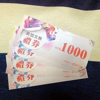 🚚 美加文教學費抵用券3500元