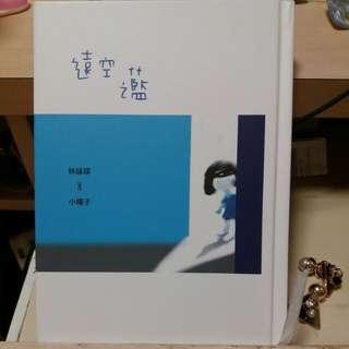 (包郵)林詠琛 遠空之藍