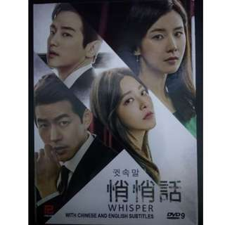 Whisper - Korean Drama