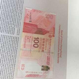 中銀香港百年華誕紀念鈔票 單張 AA160915