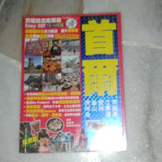 Korea tour guide 首尔 book