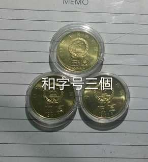 中國紀念幣全新(三套)(市價$180)