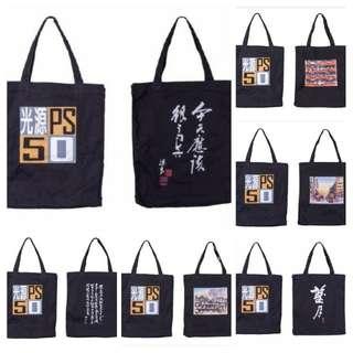 潘源良先生「光源50」十二款限量版購物袋