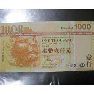 恐龍號 DR888888 1000港元匯豐銀行紙幣 DR888888 直版全新清晰