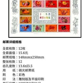 1999年 十二生肖紀念郵票/ 全套磷光邮票纸/彩色雕刻版及平版印刷