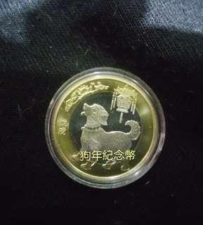 中國狗年纪念硬幣