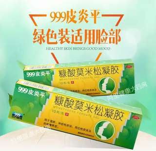999 Itch Relief Ointment Gel (Can be used on face)/三九皮炎平凝胶(适用脸部)10g