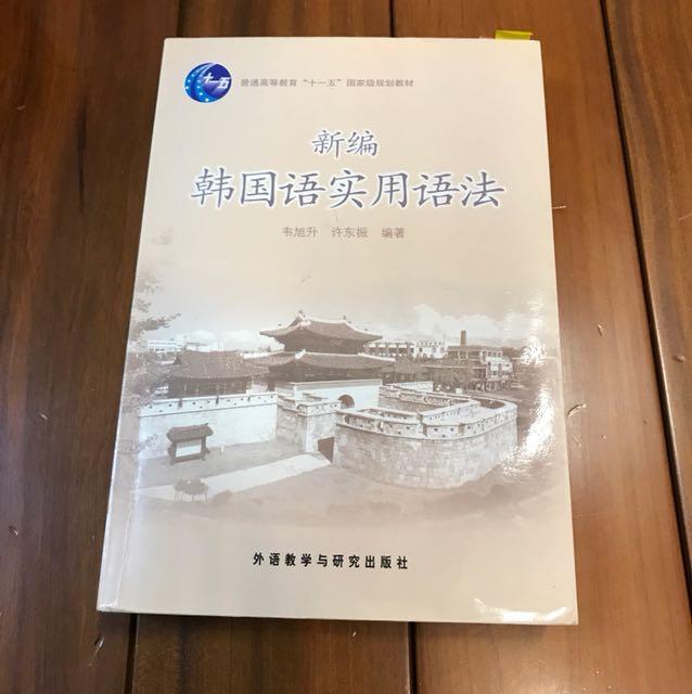 新編韓國語實用語法(簡體書)