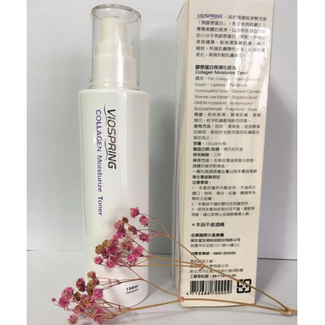 膠原蛋白保濕化妝水
