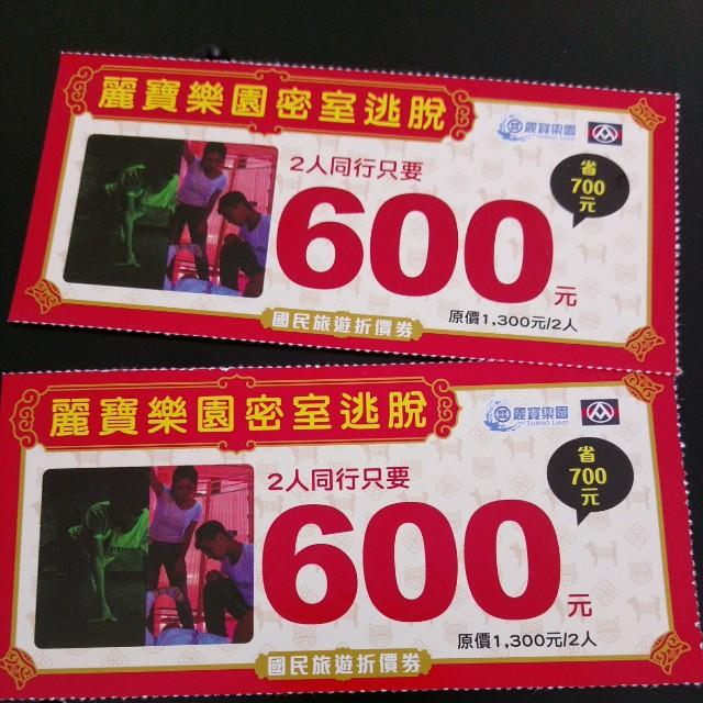 麗寶樂園 密室逃脫 2人同行只要600元(省下700元)
