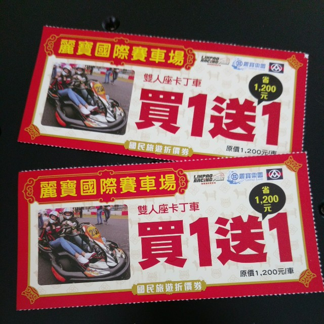 麗寶樂園 國際賽車場 雙人座卡丁車 買1送1(省下1200元)