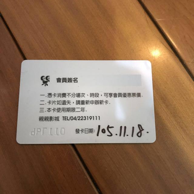 台中 親親影城 會員卡 #新春八折