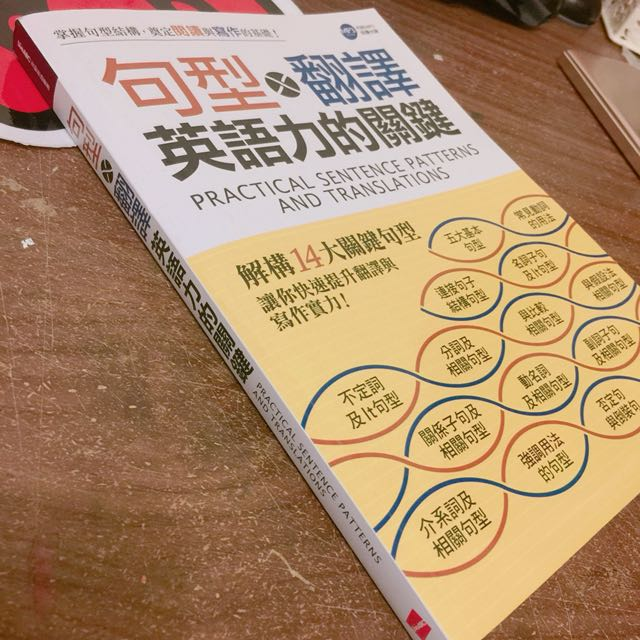 全新 句型與翻譯 英語力的關鍵 英文文法與句型 liveABC English textbook