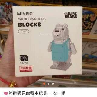 熊熊遇見你積木玩具 一次一組(3之不同款)