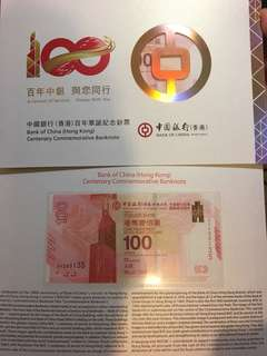 中銀百年紀念鈔 HY295135