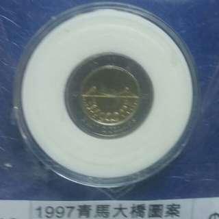香港十元紀念幣青馬大橋 全新品相