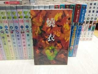 張宇玄幻系列 燒衣 張宇著 緣+勤出版