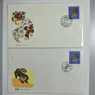 China A/B FDC T107 Tiger
