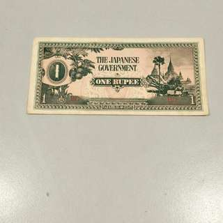 Japanese occupation 1 rupee