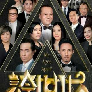 夸世伐 my ages apart TVB drama dvd