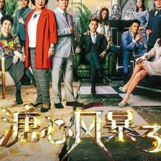 溏心风暴3 heart and greed 3 TVB drama DVD