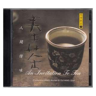 <人间有情 - 奉茶> 1998 CD (台湾风潮唱片)