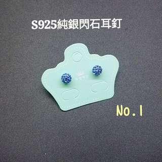 S925純銀閃石耳釘