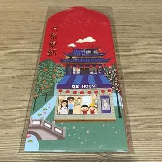 QB house 2018 Ang Bao/Ang Pow/Ang Bao/Red Packet Set