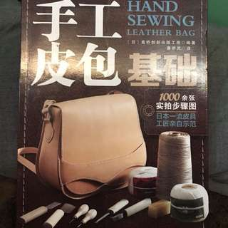 BN Hand Sewing Leather Bag book pictorial guide for DIY leather crafter in simplified Chinese