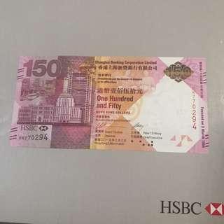 HSBC 150元 紀念鈔 HK770294 送禮