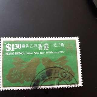 HK/ China Lunar CNY- 1975