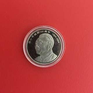 2004年鄧小平誕辰一百周年紀念幣1元硬幣