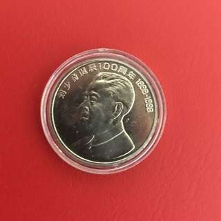 1998年劉少奇誕辰100周年紀念幣1元硬幣