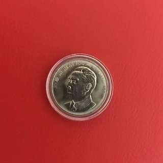 1998年周恩來誕辰100周年紀念幣1元硬幣