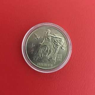 1986年國際和平年纪念幣1元硬幣