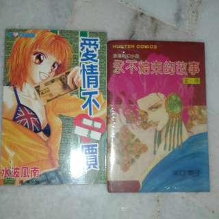 Love comics total 8 book
