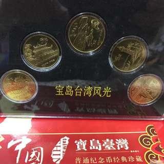 台灣寶島風光紀念幣1套5枚
