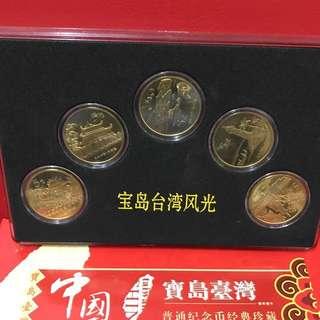 台灣寶島風光5元紀念幣1套5枚