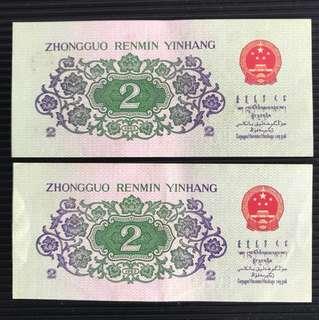 China 2 Yuan Notes (1962)