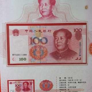 1999版人民币100元绝版加错版请收藏者出价
