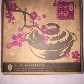 松村窯日式砂鍋(7.5)吋