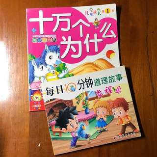 Chinese story book- both pieces