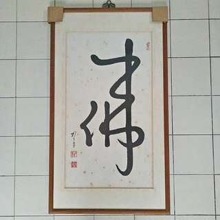 Song Nian calligraphic (FO) frame size 104x78cm