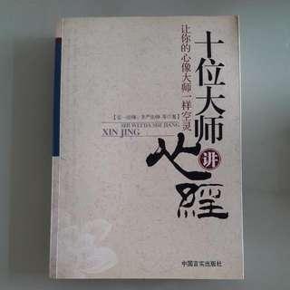 Dharma Book