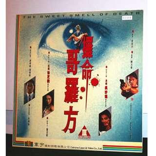 香港絕版雷射影碟港產電影 LD (羅命哥羅方 Sweet Smell Of Death---連偉健,吳妙儀,潘德銓,徐芝艷 /Mikie Ng) HK laserdisc