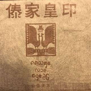 傣家皇印 普洱茶葉餅