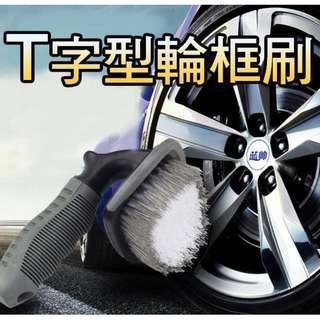 T字型輪框刷 輪胎刷清潔刷子 鋁圈鋼圈刷 汽車用洗車用品 廚房用地毯刷